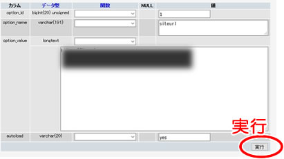 DB「phpmyadmin」変更実行