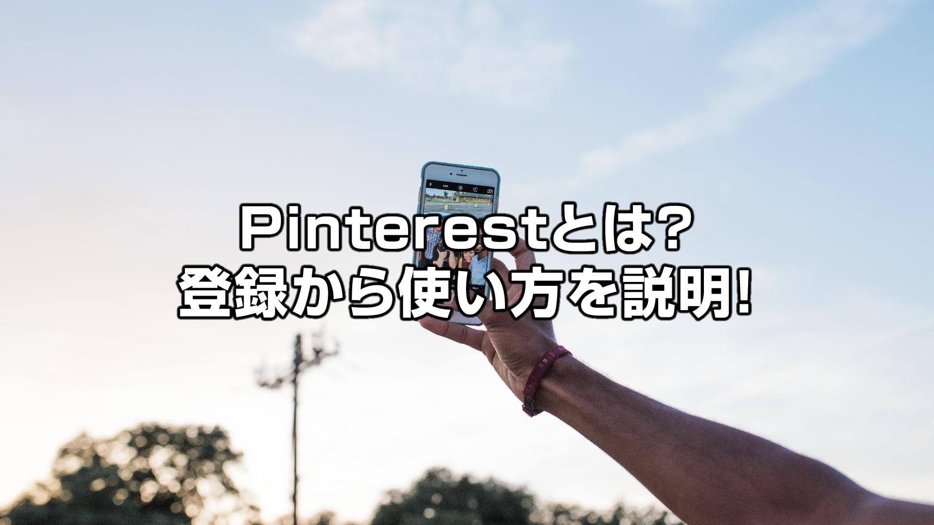 Pinterestとは?登録から使い方を説明!画像保存・アイデアの新発想にも役立つ