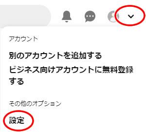 Pinterest(ピンタレスト)名前・ユーザー名等プロフィールの編集