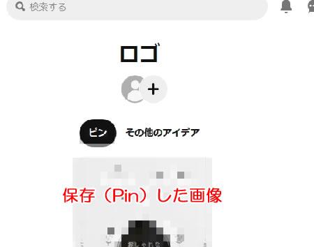 Pinterest(ピンタレスト)「新規ボードを作成する」完了
