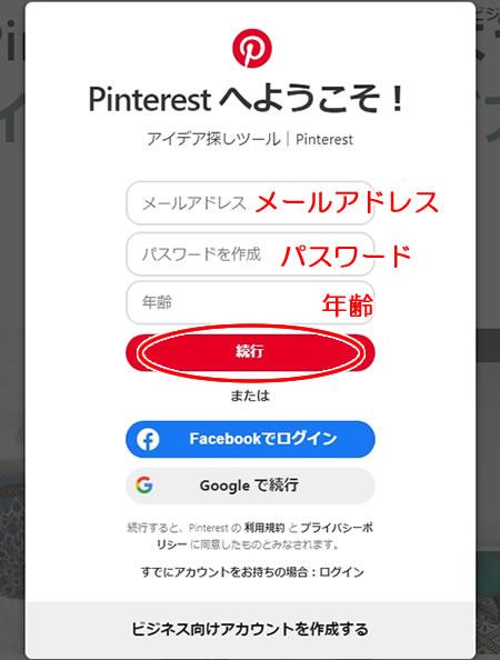 Pinterest(ピンタレスト)メールアドレス登録