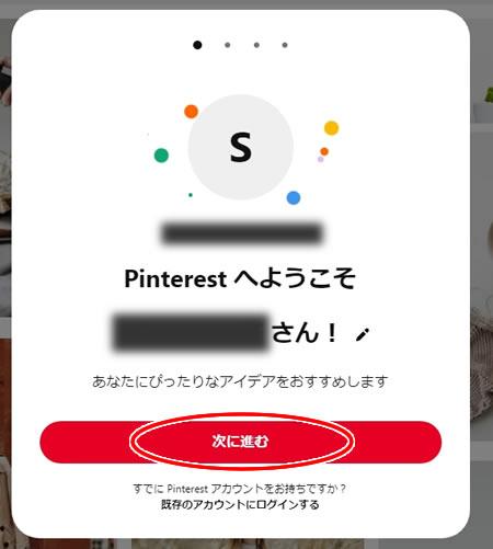 Pinterest(ピンタレスト)登録