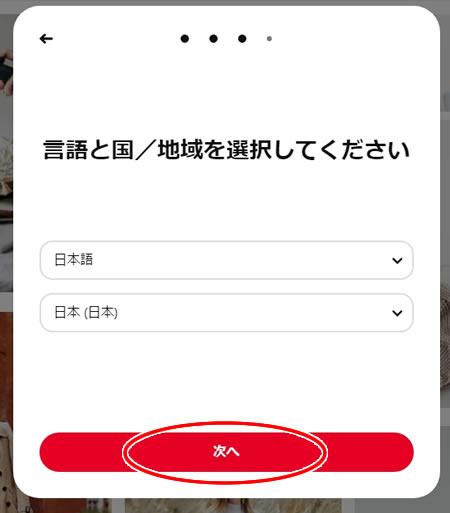 Pinterest(ピンタレスト)「言語と国/地域」を選択