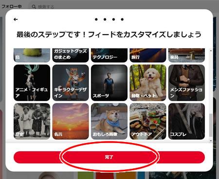 Pinterest(ピンタレスト)のトピックや関心のあるジャンルを5件まで選択