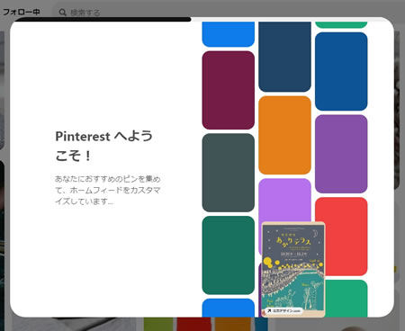 Pinterest(ピンタレスト)のアカウント作成・登録が完了