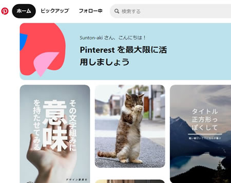 Pinterest(ピンタレスト)フィード画像表示