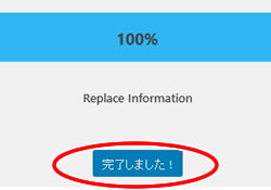 Search Regex「全て置換する」