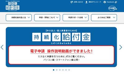 持続化給付金の申請方法【事業収入+白色確定申告】