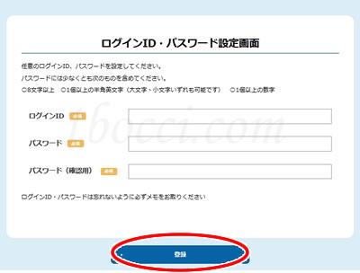 ログインIDとパスワードの設定画面【事業収入+白色確定申告】