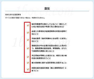 持続化給費金「宣誓」にチェック【事業収入+白色確定申告】