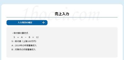 「売上入力」画面【事業収入+白色確定申告】