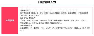 「口座情報入力」【事業収入+白色確定申告】