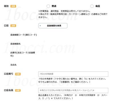 口座の情報を入力【事業収入+白色確定申告】