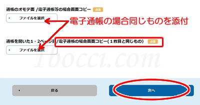 電子通帳は同じものでも2か所に添付【事業収入+白色確定申告】