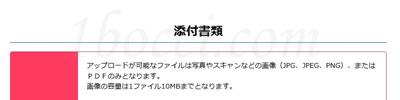 「添付書類」【事業収入+白色確定申告】