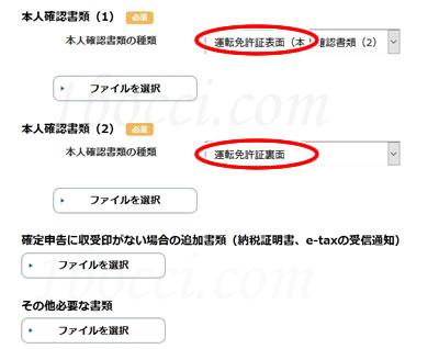 本人確認書類アップロード画像【事業収入+白色確定申告】