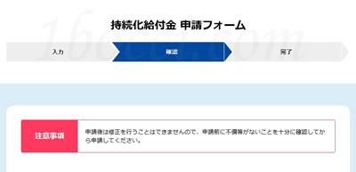 事業収入+白色確定申告で【持続化給付金】申請確認画面