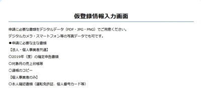 「持続化給付金 申請仮登録」【事業収入+白色確定申告】