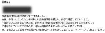 申請番号【事業収入+白色確定申告】