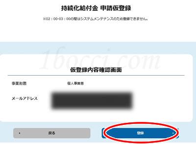 仮登録申請【事業収入+白色確定申告】