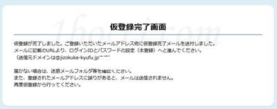持続化給付金申請の仮登録申請終了 【事業収入+白色確定申告】