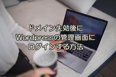 ドメイン失効後Wordpressの管理画面にログインする方法