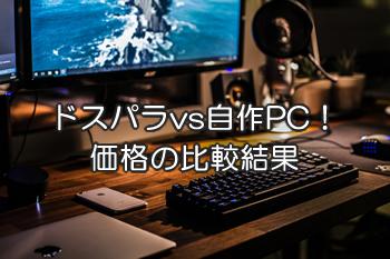 ドスパラMagnate IMと自作PCの価格の比較結果