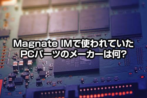 Magnate IMで使われていたPCパーツのメーカー
