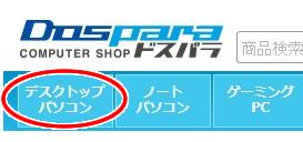 ドスパラ(DOSPARA)通販買い方-デスクトップパソコン