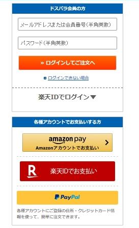 ドスパラ(DOSPARA)通販の買い方-ログイン画面