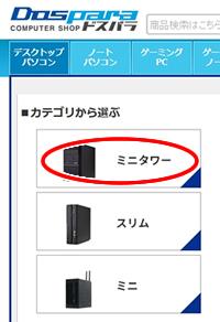 ドスパラ(DOSPARA)通販買い方-デスクトップパソコンのミニタワーを選択