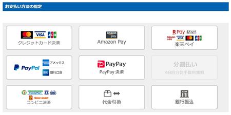ドスパラ(DOSPARA)通販の買い方-「お支払い方法の指定」
