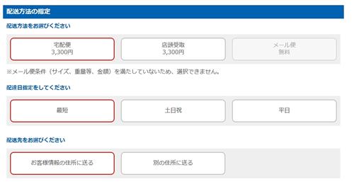 ドスパラ(DOSPARA)通販の買い方-「配送方法の指定」