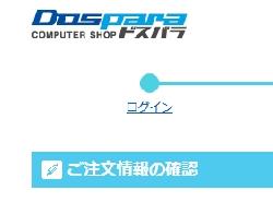 ドスパラ(DOSPARA)通販の買い方-「ご注文情報の確認」画面