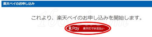 ドスパラ(DOSPARA)通販の買い方-「楽天IDでお支払い」