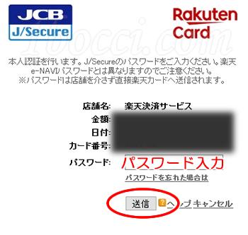 ドスパラ(DOSPARA)通販の買い方-本人認証のためJ/Secureのパスワード「送信」