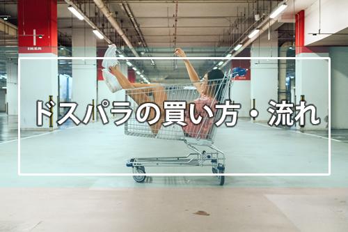 【画像有】ドスパラの買い方・流れ