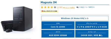 ドスパラ(DOSPARA)通販の買い方 -デスクトップパソコンMagnate IM(マグネイト IM)の詳細ページ