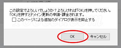 バリュードメイン「OK」を押すとドメイン更新の申請・課金されます。