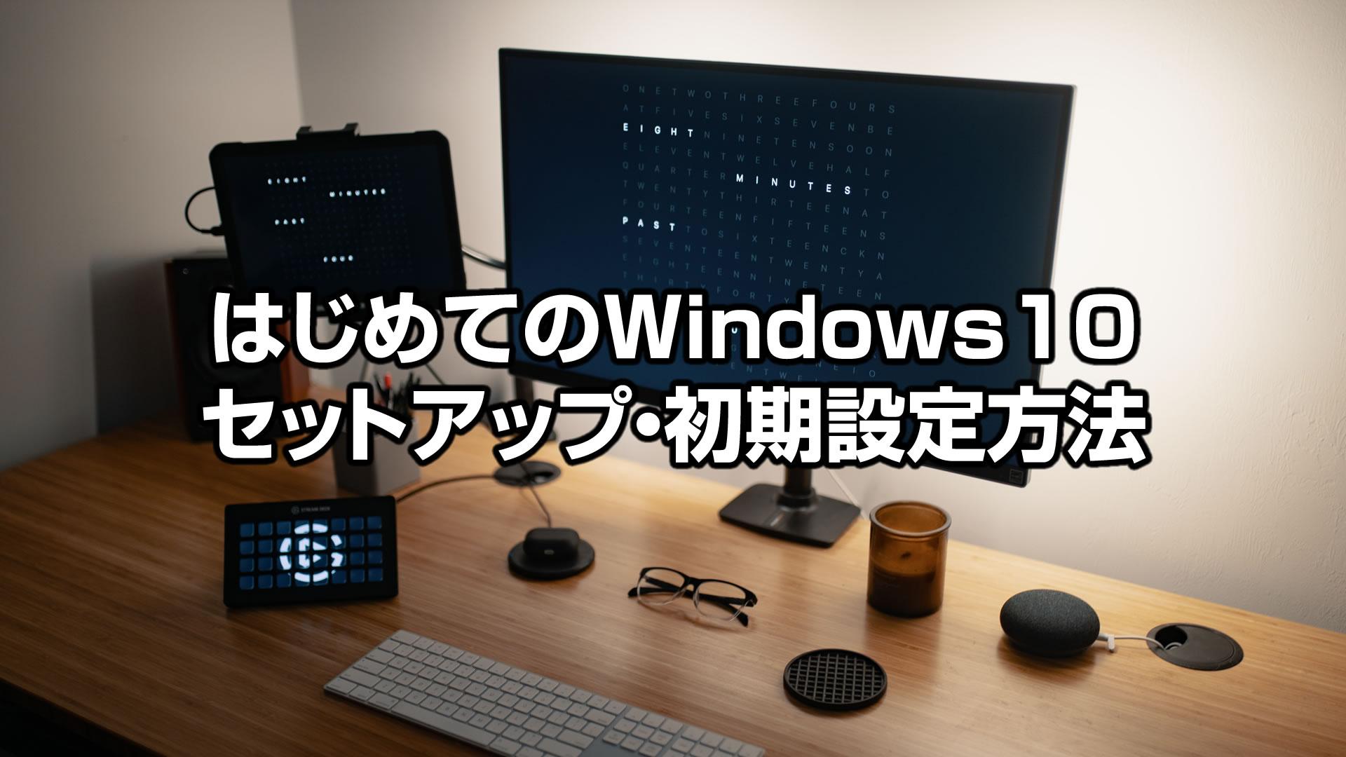 PC購入!はじめてのWindows10のセットアップ・初期設定方法