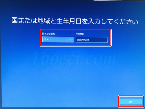 Windows10のセットアップのやり方:国または地域と生年月日を入力してください
