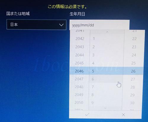 Windows10のセットアップのやり方:生年月日選択