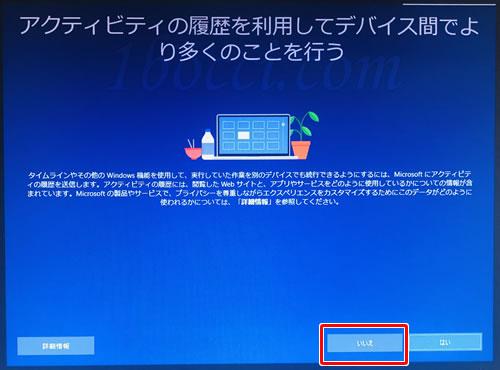 Windows10のセットアップのやり方:アクティビティの履歴を利用してデバイス間でより多くのことを行う