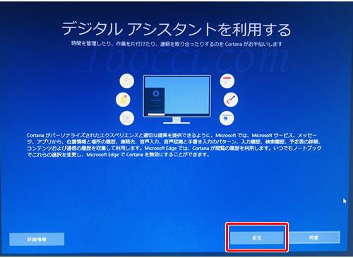 Windows10のセットアップのやり方:デジタルアシスタントを利用する