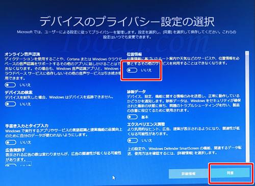 Windows10のセットアップのやり方:デバイスのプライバシー設定の選択