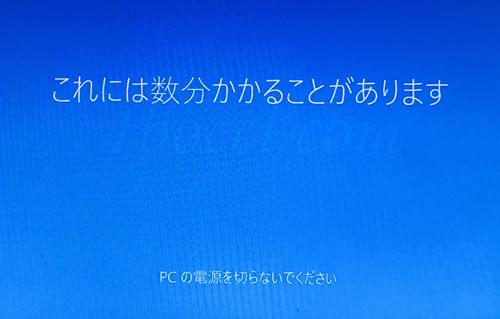 Windows10のセットアップのやり方:これには数分かかることがあります