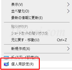 Windows10のセットアップ・初期設定:PC(コンピューター)・コントロールパネルのアイコンを表示させる