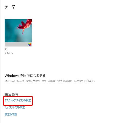 Windows10のセットアップ・初期設定:デスクトップ アイコン設定