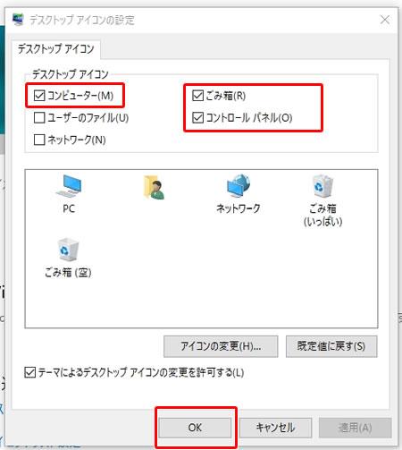 Windows10のセットアップ・初期設定:コントロールパネル