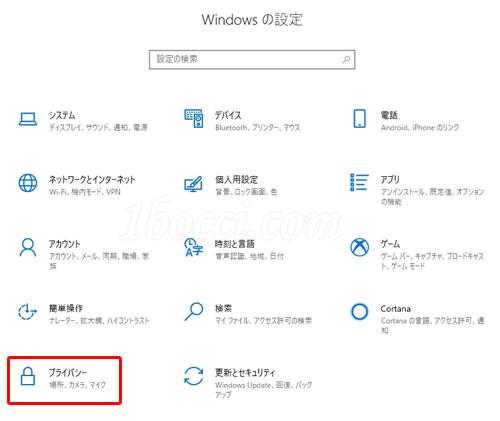 Windows10のセットアップ・初期設定:プライバシー